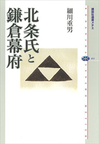 北条氏と鎌倉幕府 (講談社選書メチエ)