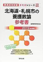 北海道・札幌市の養護教諭参考書 2019年度版 (教員採用試験「参考書」シリーズ)