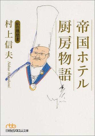 帝国ホテル厨房物語—私の履歴書 (日経ビジネス人文庫)