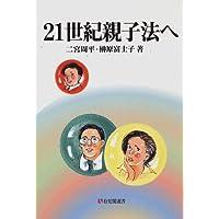 21世紀親子法へ (有斐閣選書)