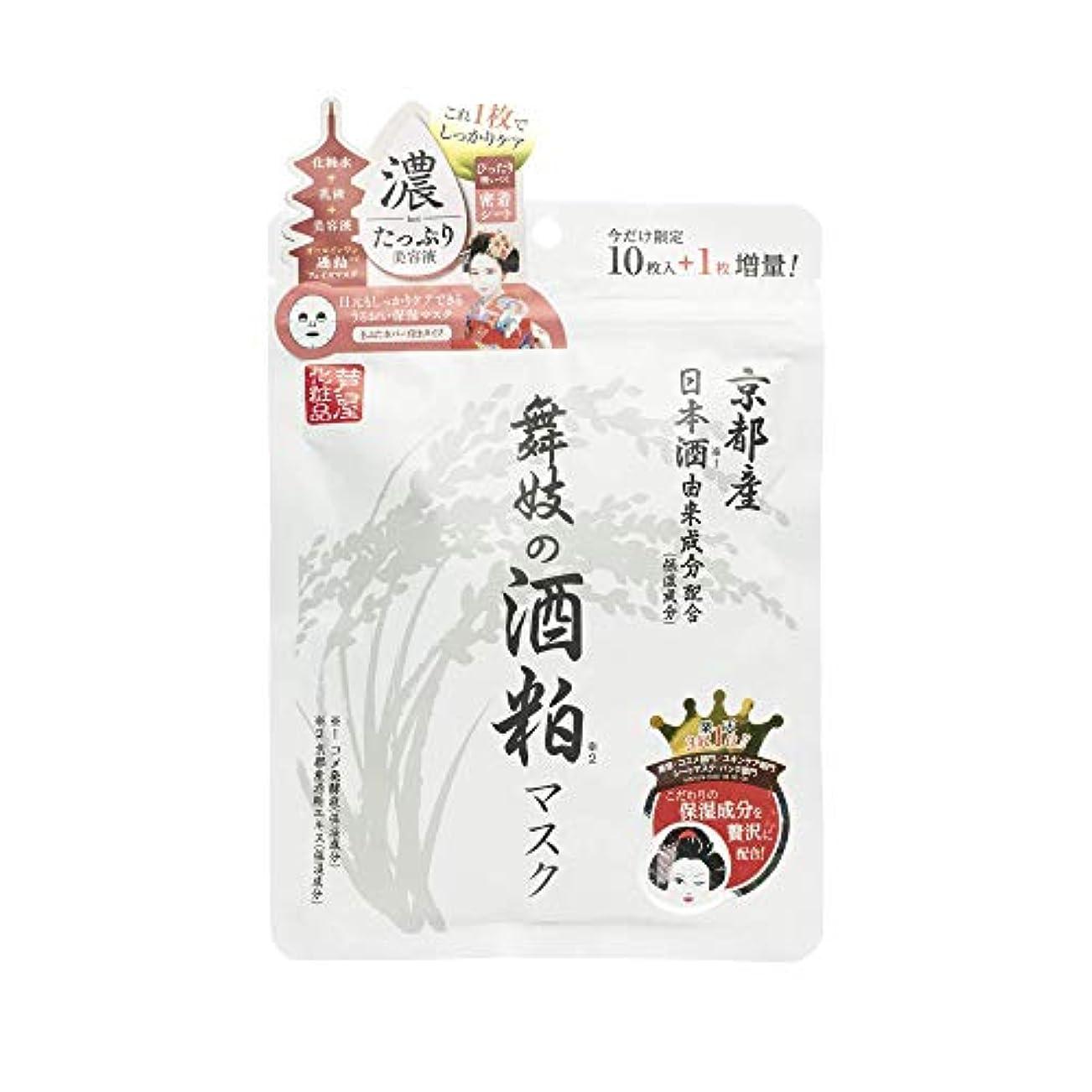 ミシン夜間見る芦屋化粧品 舞妓の酒粕マスク 10枚