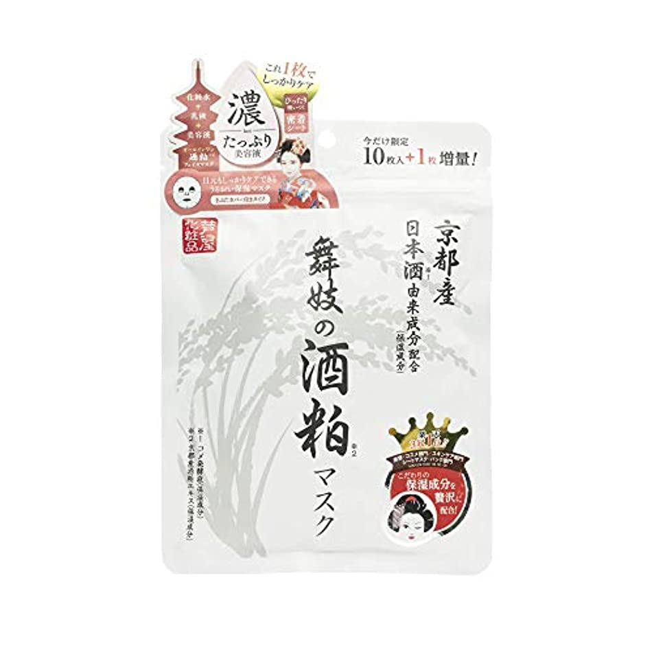 黄ばむ提唱する流暢芦屋化粧品 舞妓の酒粕マスク 10枚