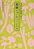 身近な10の食材で始める 薬膳ビューティーレシピ (講談社のお料理BOOK)