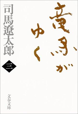 新装版 竜馬がゆく (3) (文春文庫)