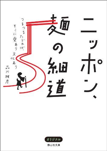 ニッポン、麺の細道 つるつるたどれば、そこに愛あり文化あり (静山社文庫)の詳細を見る