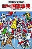 学習漫画 世界の国旗事典 (集英社版・学習漫画)