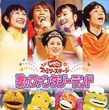 NHKおかあさんといっしょ ファミリーコンサート 歌のファンタジーランド ユーチューブ 音楽 試聴