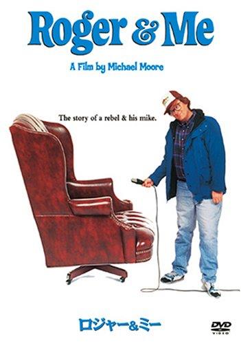 ロジャー&ミー [DVD]の詳細を見る