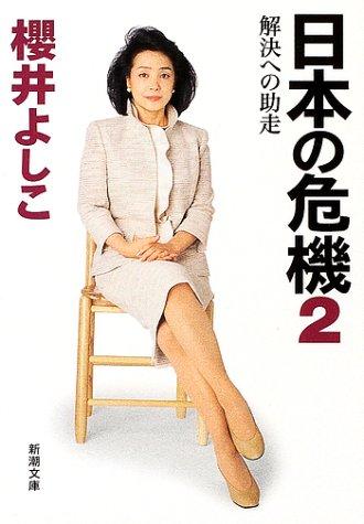 日本の危機 (2)の詳細を見る