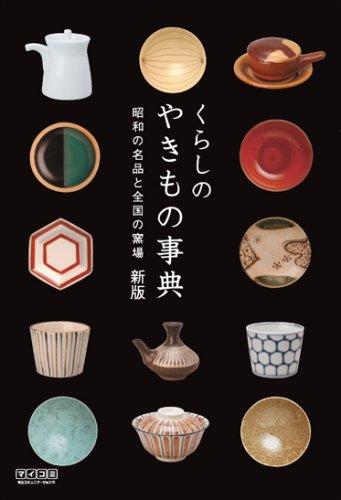 くらしのやきもの事典 新版 昭和の名品と全国の窯場