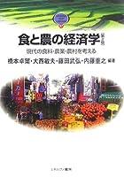 食と農の経済学―現代の食料・農業・農村を考える (MINERVA TEXT LIBRARY (37))
