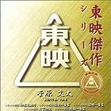菅原文太主演作品(4)特別盤 - ARRAY(0xdc650d0)