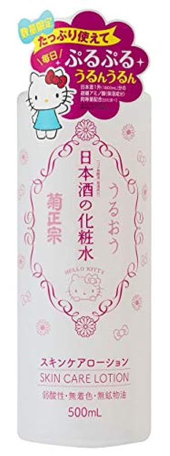 ベリー穏やかな数学者菊正宗 日本酒の化粧水 キティボトル 500ml