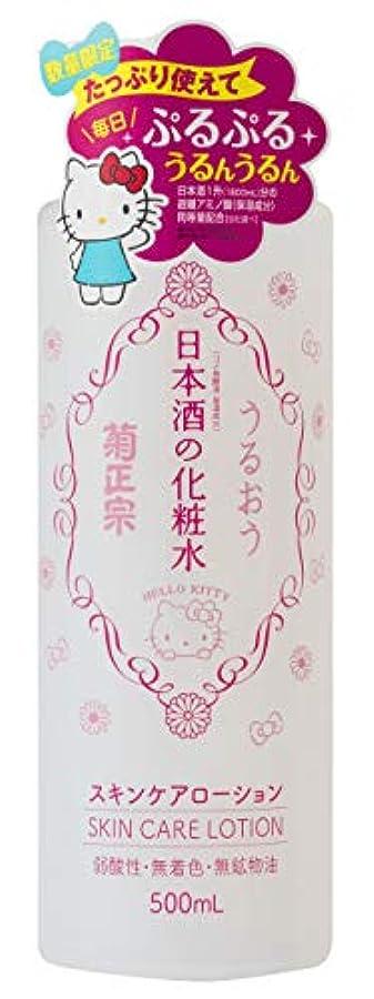 ミニ説得スチュワーデス菊正宗 日本酒の化粧水 キティボトル 500ml