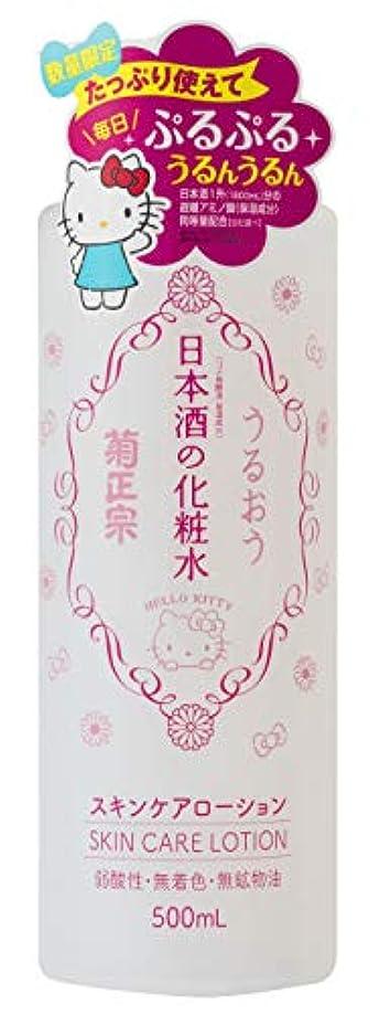 シットコムグレードスクラブ菊正宗 日本酒の化粧水 キティボトル 500ml