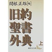 旧約聖書外典(上) (講談社文芸文庫)
