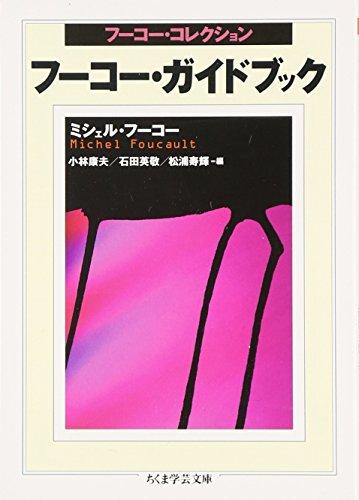 フーコー・ガイドブック―フーコー・コレクション (ちくま学芸文庫)の詳細を見る