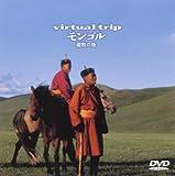 virtual trip モンゴル 遊牧の地 [DVD]