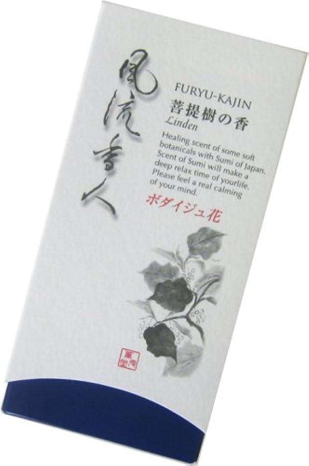 クローンアシスタント針風流香人 ミニ 菩提樹