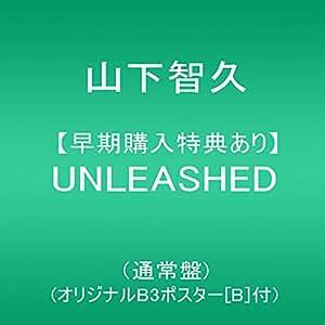 【早期購入特典あり】UNLEASHED(通常盤)(オリジナルB3ポスター[B]付)