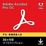 Adobe Acrobat Pro DC 学生・教職員個人版|36か月版(最新PDF)|Windows/Mac対応|オンラインコード版