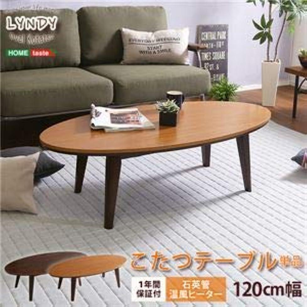 ガチョウ疑わしいアカデミック通年使える ナチュラルテイスト こたつテーブル 石英管温風ヒーター付き 120x60cm 楕円形 単