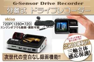 【販売元: Surprise-Collection】【送料無料】 【進化版720P】【空白なし】【分離式】G-Sensor三軸立体感応保護/リアカメラ付き/720P/広角170度/遠隔操作可/ドライブレコーダー/通常録画/上書式/吸盤不要取り付け簡単/前後同時録画/ドライブレコーダー 分離/SDカード録画 x6