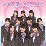 少女卒業/YOZORA