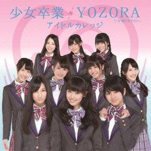 少女卒業/YOZORA(初回生産限定盤A)(DVD付)