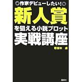 新人賞を狙える小説プロット実戦講座―作家デビューしたい!