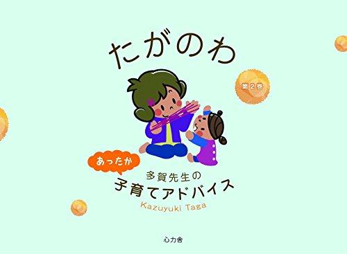 たがのわ 多賀先生のあったか子育てアドバイス 第2巻の詳細を見る