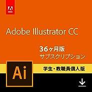 Adobe Illustrator CC(アドビ イラストレーター CC)|学生・教職員個人版|36か月版|Windows/Mac対応|オンラインコード版(Amazon.co.jp限定)