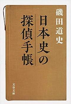 日本史の探偵手帳 (文春文庫 い 87-5)