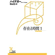 存在と時間1 (光文社古典新訳文庫)