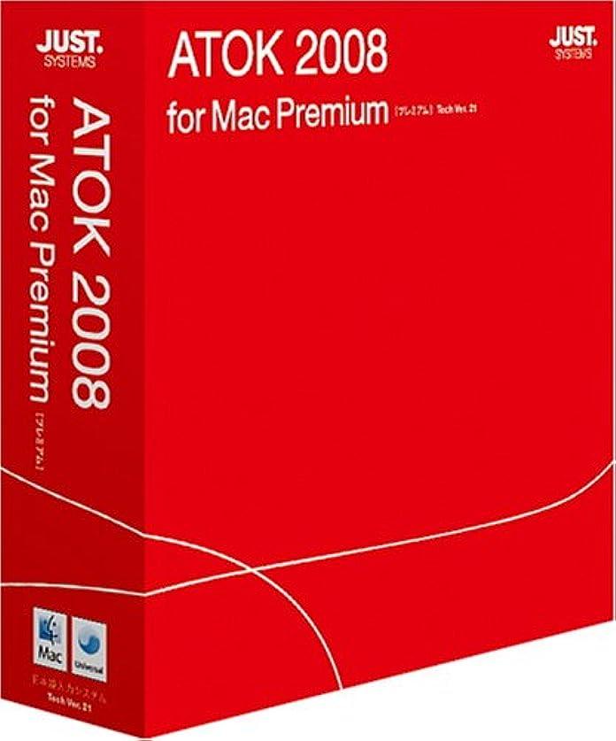 代表団系統的火山学者ATOK 2008 for Mac [プレミアム] 通常版