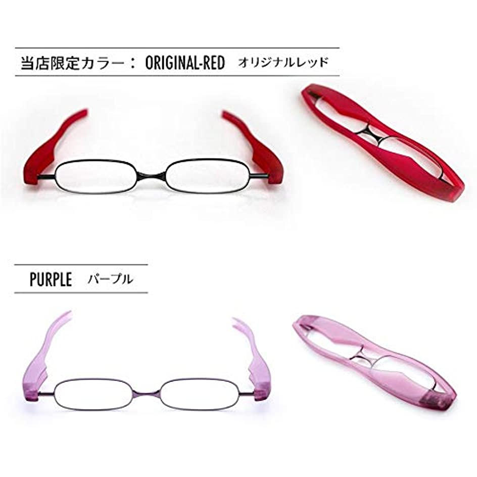 老眼鏡 ポットリーダースマート 2本セット【オリジナルレッド(1.0)】+【パープル(1.5)】