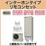 三菱エコキュート 460L ハイパワー給湯バブルおそうじ SRT-S462U リモコン脚カバー付