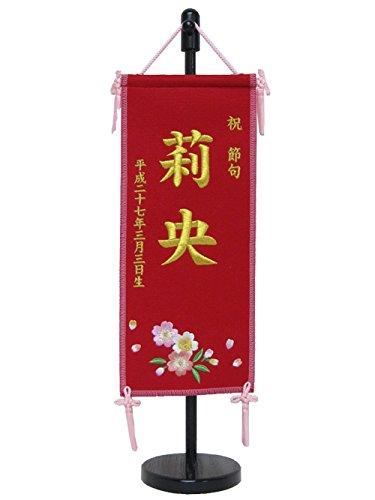 名前旗 名入れ代込 刺繍桜 金糸 特小(台付) No.FK9719S 高さ43cmひな人形 雛人形 名旗 座敷旗