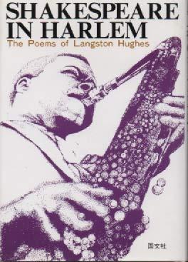 黒人街のシェイクスピア―ラングストン・ヒューズ詩集 (ピポー叢書 (68))