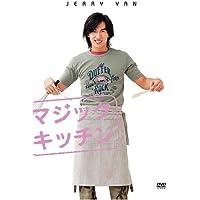 F4 Film Collection マジック・キッチン 特別版 バレンタインBOX