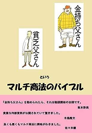 金持ち父さん貧乏父さんという名の「マルチ商法のバイブル」 | 斉藤 ...