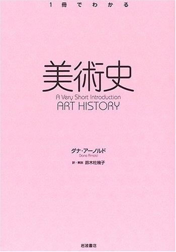 美術史 (〈1冊でわかる〉シリーズ)の詳細を見る