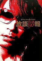 放談我報X—Ken L'Arc‐en‐Ciel()