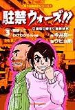 駐禁ウォーズ / 今井 亮一 のシリーズ情報を見る