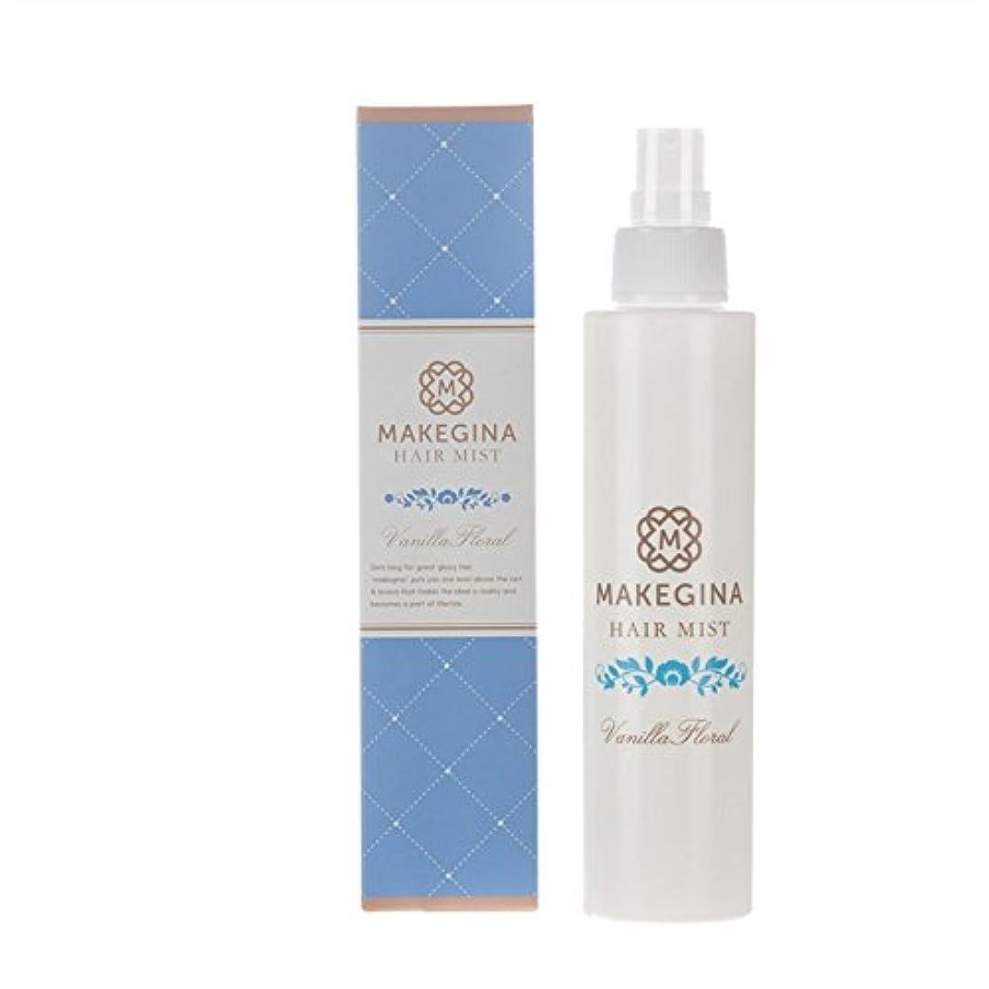 気まぐれなできればレクリエーションメイクジーナ ヘアミスト 150ml バニラフローラルの香り