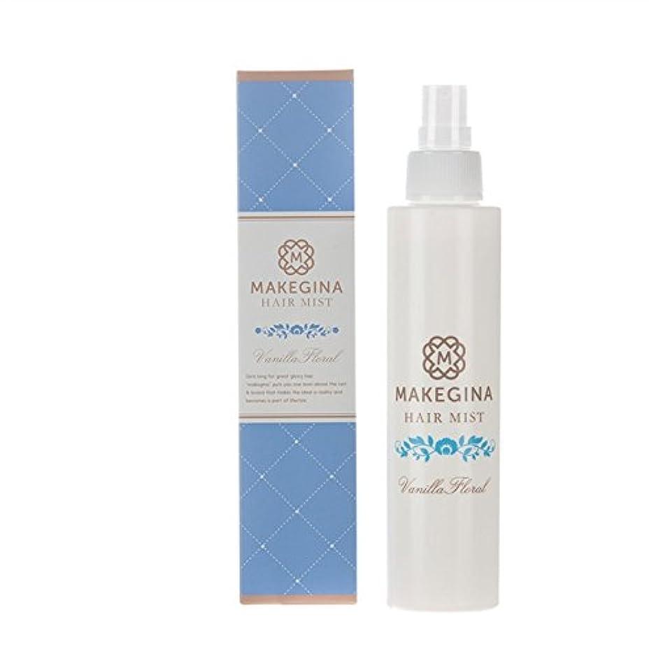 努力平和裸メイクジーナ ヘアミスト 150ml バニラフローラルの香り