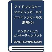 アイドルマスター シンデレラガールズ シンデレラガールズ劇場(6) (電撃コミックスEX)
