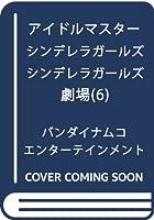 アイドルマスター シンデレラガールズ シンデレラガールズ劇場 第06巻