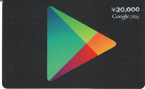 Google play プリペイドカード 20000