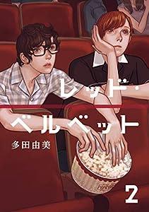 レッド・ベルベット(2) (モーニングコミックス)